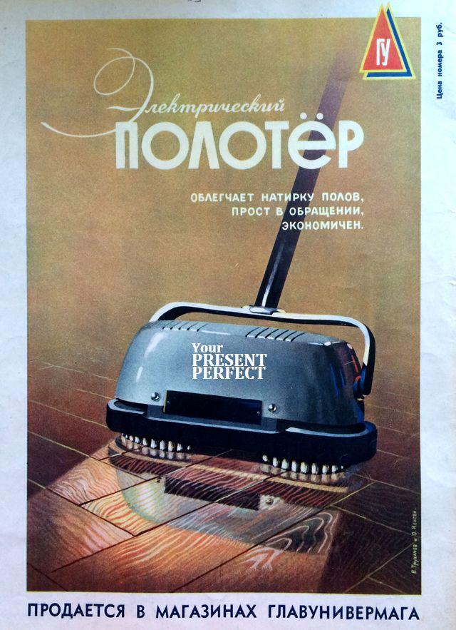 1954. Электрический полотер.