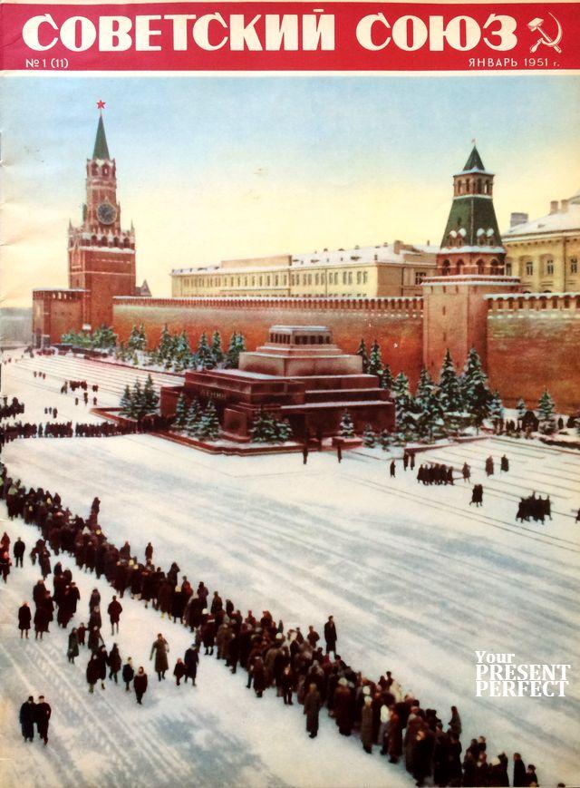 Журнал Советский Союз №1 январь 1951