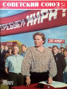 Журнал Советский Союз №11 ноябрь 1951