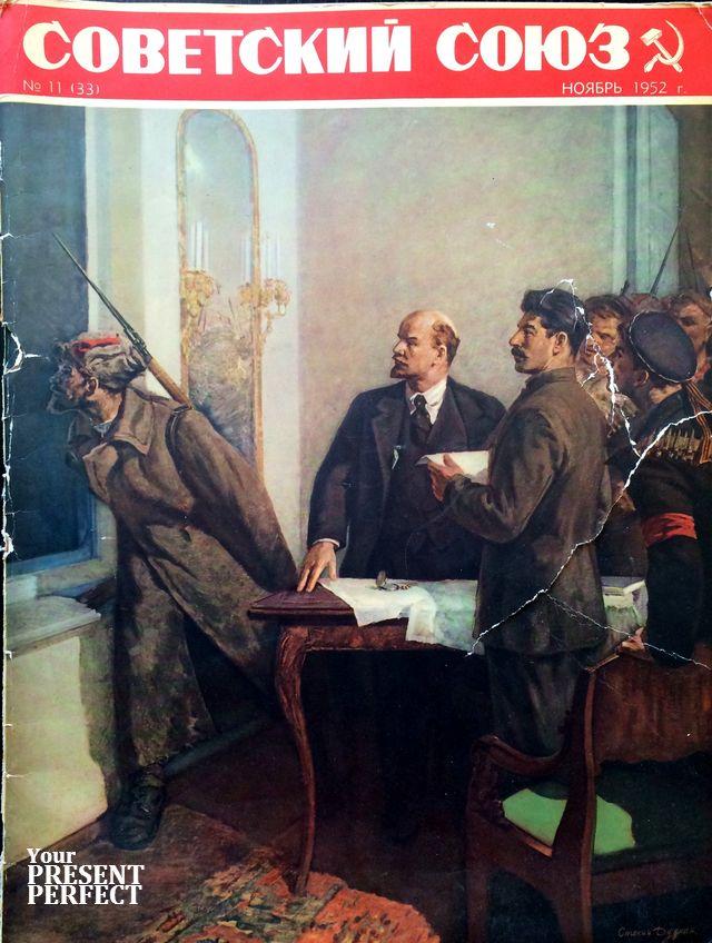 Журнал Советский Союз №11 ноябрь 1952