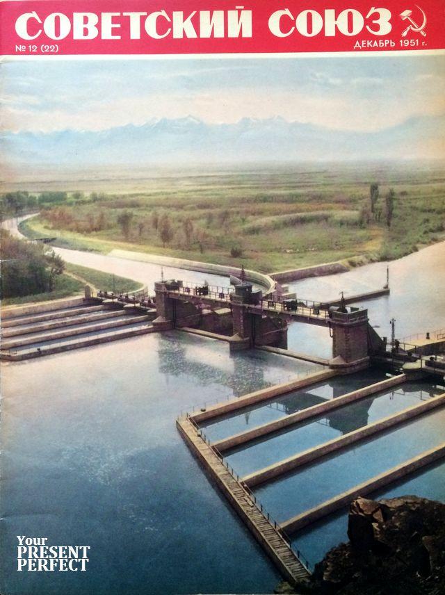 Журнал Советский Союз №12 декабрь 1951