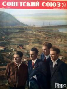 Журнал Советский Союз №12 декабрь 1952