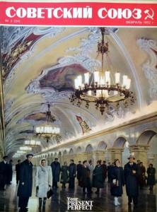 Журнал Советский Союз №2 февраль 1952