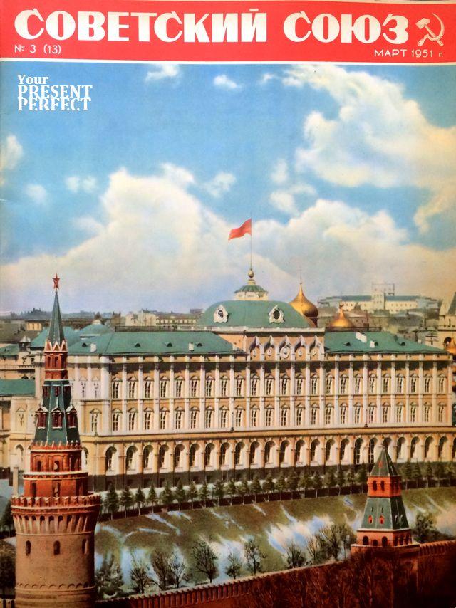 Журнал Советский Союз №3 март 1951