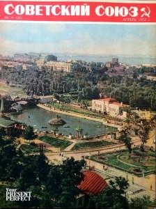 Журнал Советский Союз №4 апрель 1952