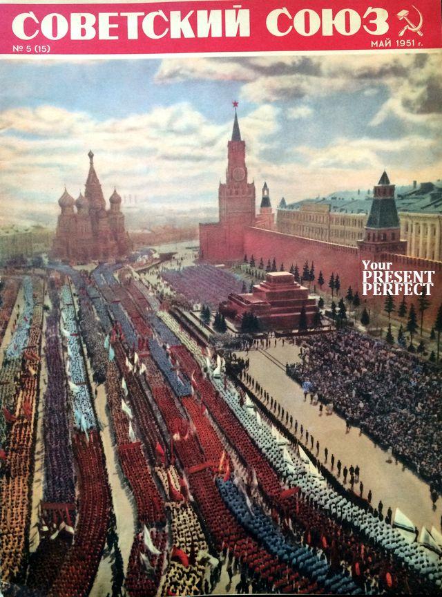 Журнал Советский Союз №5 май 1951