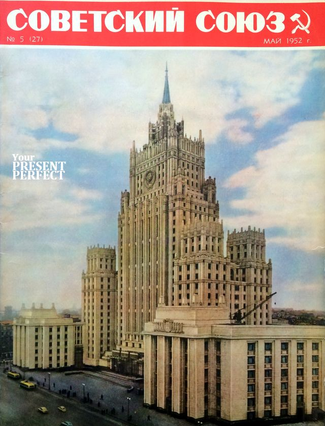 Журнал Советский Союз №5 май 1952