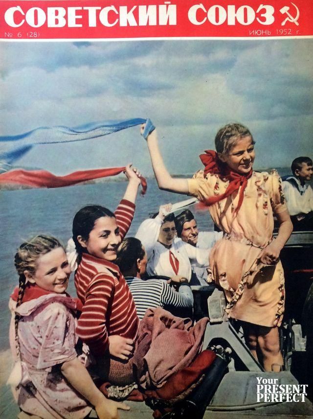 Журнал Советский Союз №6 июнь 1952
