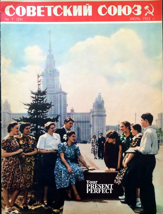 Журнал Огонек №7 июль 1952