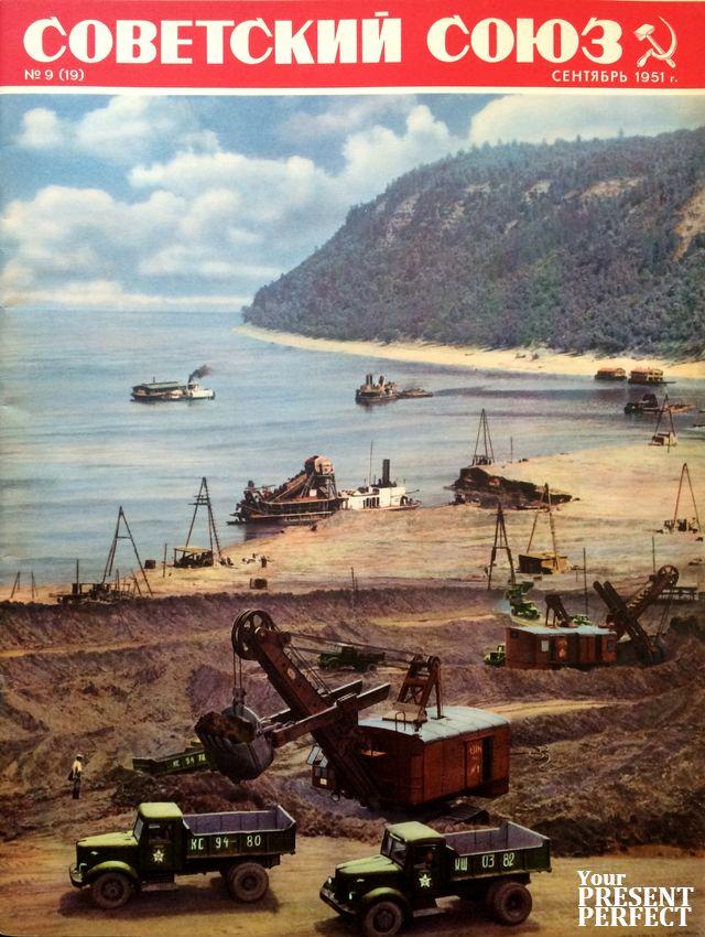 Журнал Советский Союз №9 сентябрь 1951