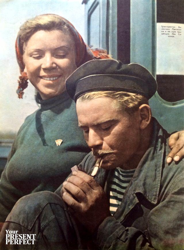 Трактористка Валентина Пантюхина и ее муж прицепщик Лев Соколов.