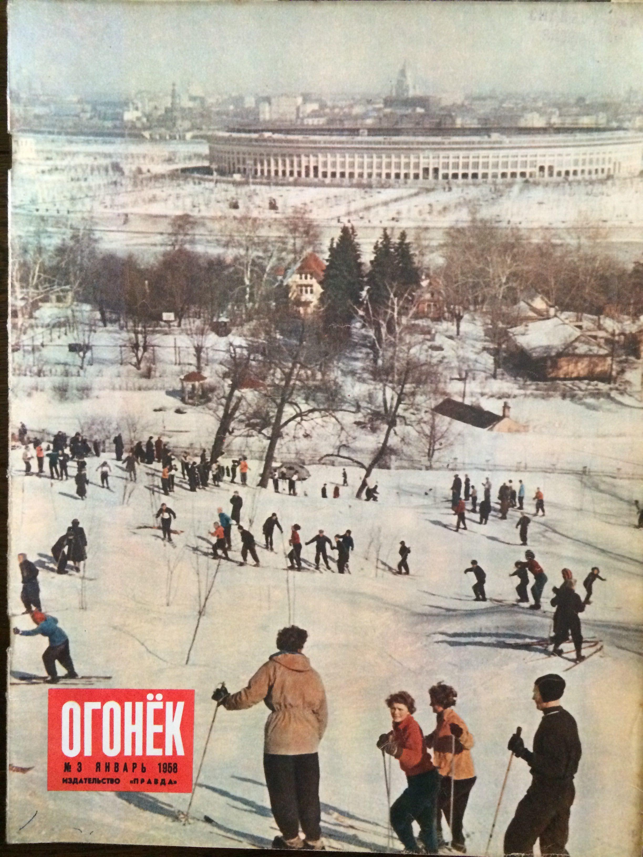 3-yanvar-1958