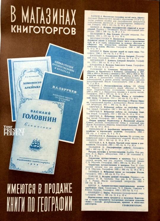 1954. Старая реклама из советских журналов.
