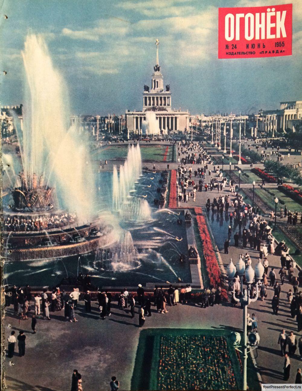 Ogonek 24JUN1955