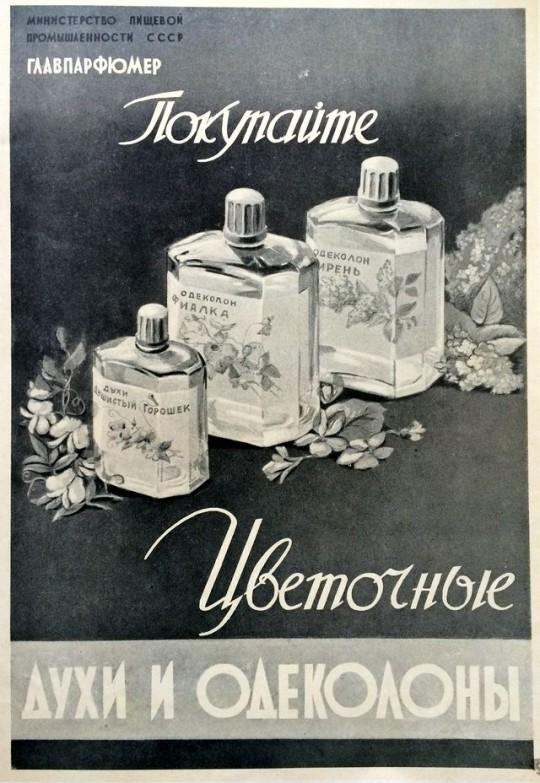 1949. Старая реклама из советских журналов.