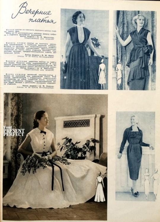 Мода-1949.