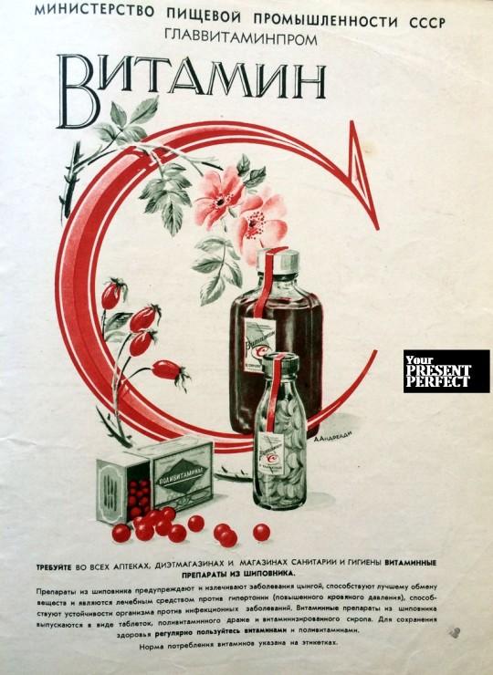 1951. Старая реклама из советских журналов.