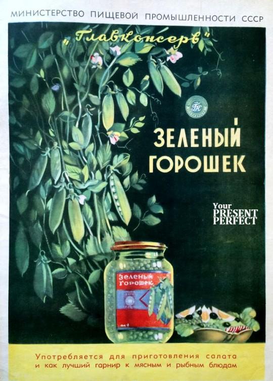 1950. Старая реклама из советских журналов.