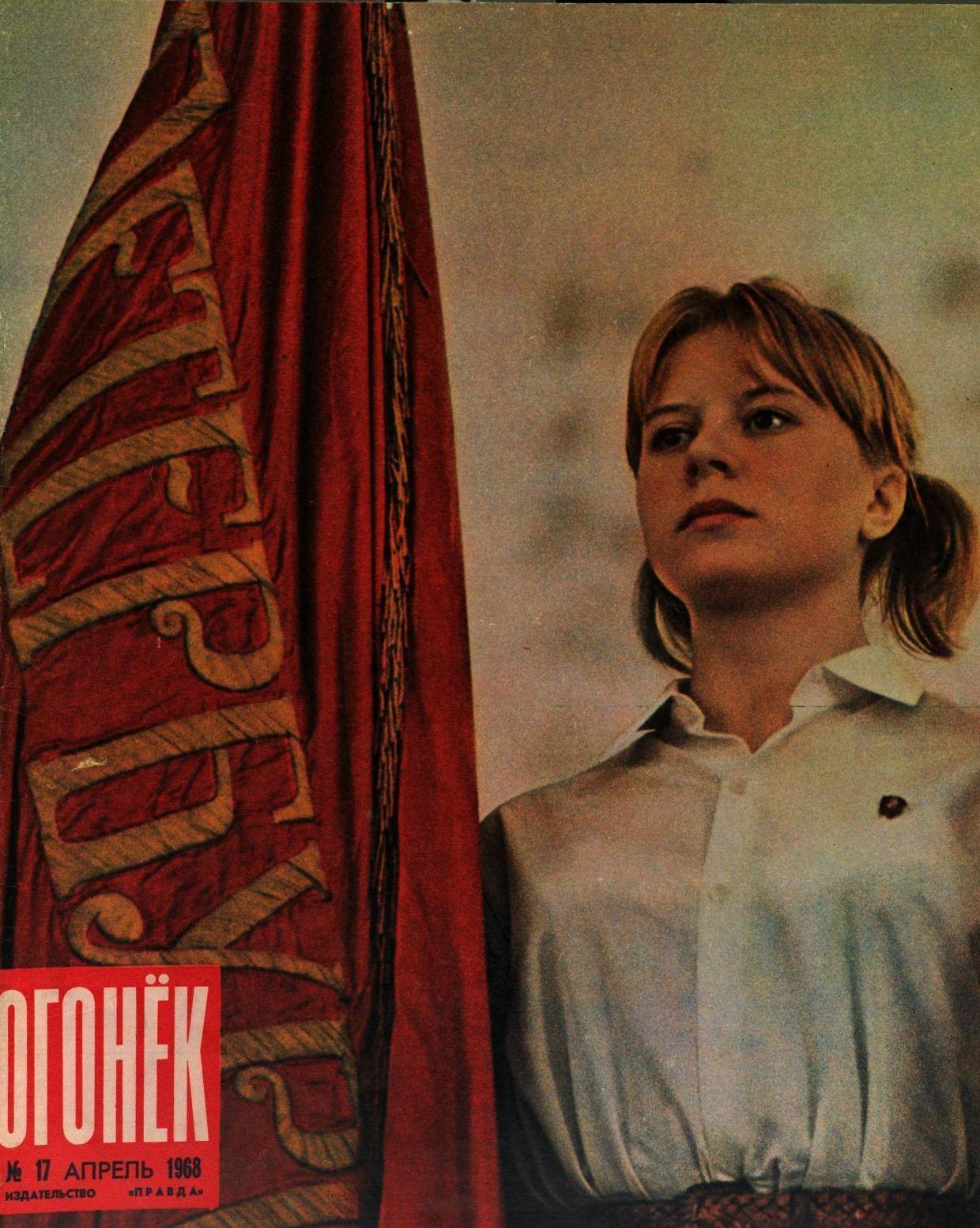 Журнал Огонек №17 апрель 1968