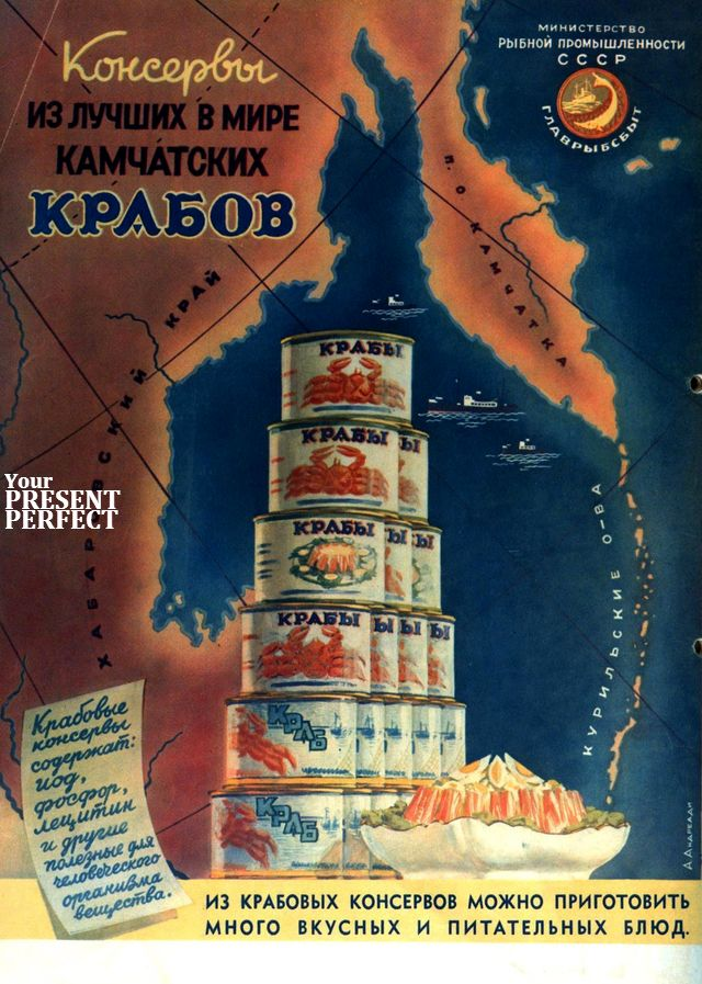 1952. Старая реклама из советских журналов.