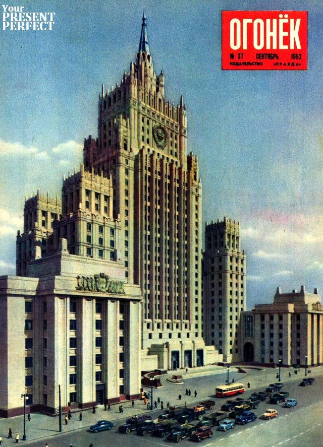Журнал Огонек №37 сентябрь 1952