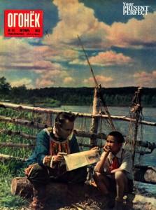 Журнал Огонек №43 октябрь 1952