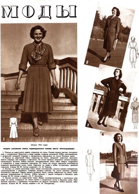 Осень 1952 года. Модели московских ателье индивидуального пошива треста Мосиндодежда.