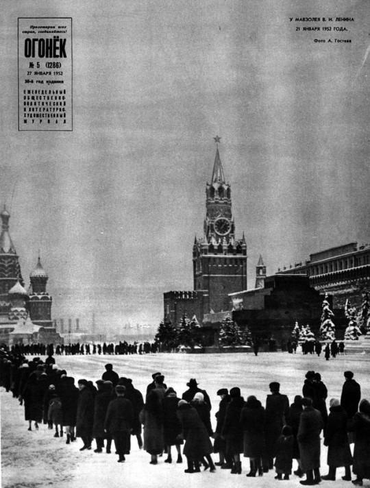21 января 1952 года. У мавзолея В.И. Ленина.