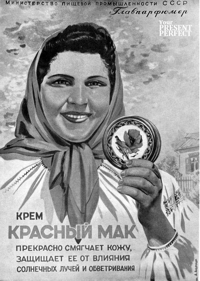 """1950. Старая реклама из советских журналов. Крем """"Красный мак""""."""
