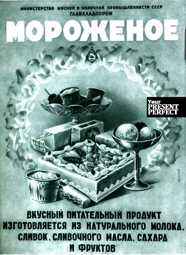 1950. Старая реклама из советских журналов. Мороженое.