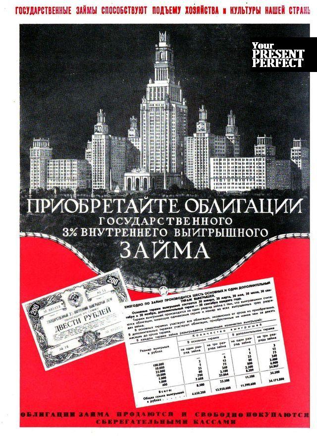 1950. Старая реклама из советских журналов. Приобретайте облигации.