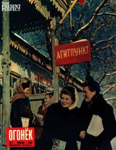 Журнал Огонек №9 февраль 1954