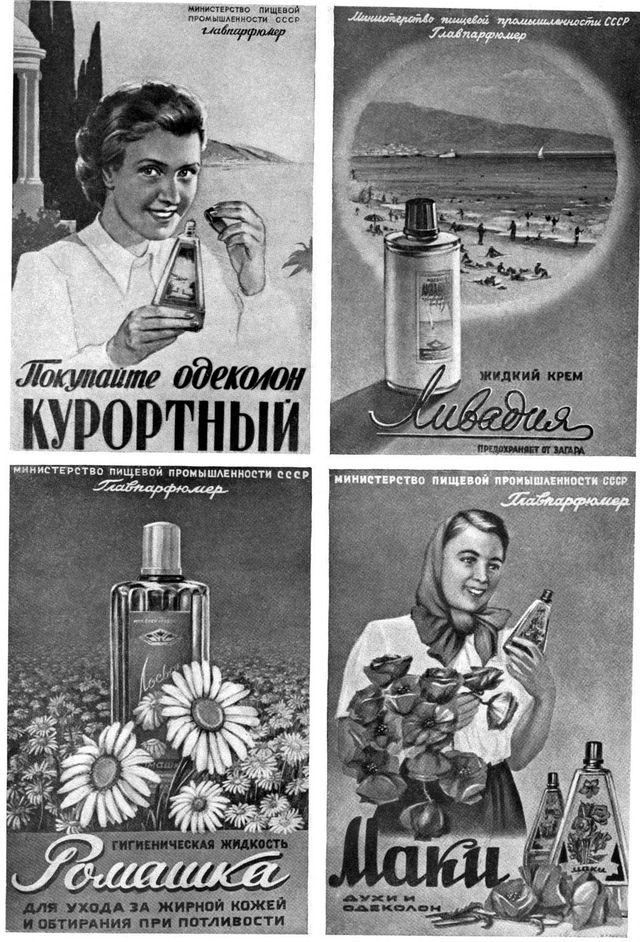 """1950. Старая реклама из советских журналов. Одеколон """"Курортный""""."""