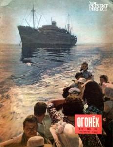 Журнал Огонек №26 июнь 1951