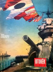 Журнал Огонек №31 июль 1951