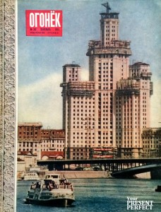 Журнал Огонек №36 сентябрь 1951