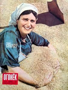 Журнал Огонек №38 сентябрь 1951