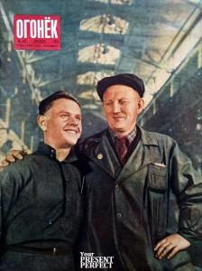 Журнал Огонек №49 декабрь 1951