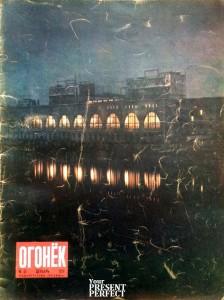Журнал Огонек №51 декабрь 1951