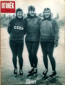 Журнал Огонек №9 февраль 1949