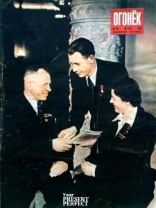 Журнал Огонек №19 май 1951