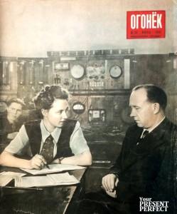 Журнал Огонек №26 июнь 1950