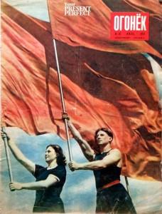 Журнал Огонек №30 июль 1950