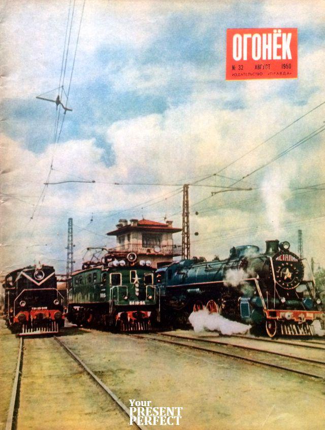 Журнал Огонек №32 август 1950