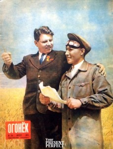 Журнал Огонек №34 август 1950