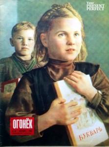Журнал Огонек №36 сентябрь 1950