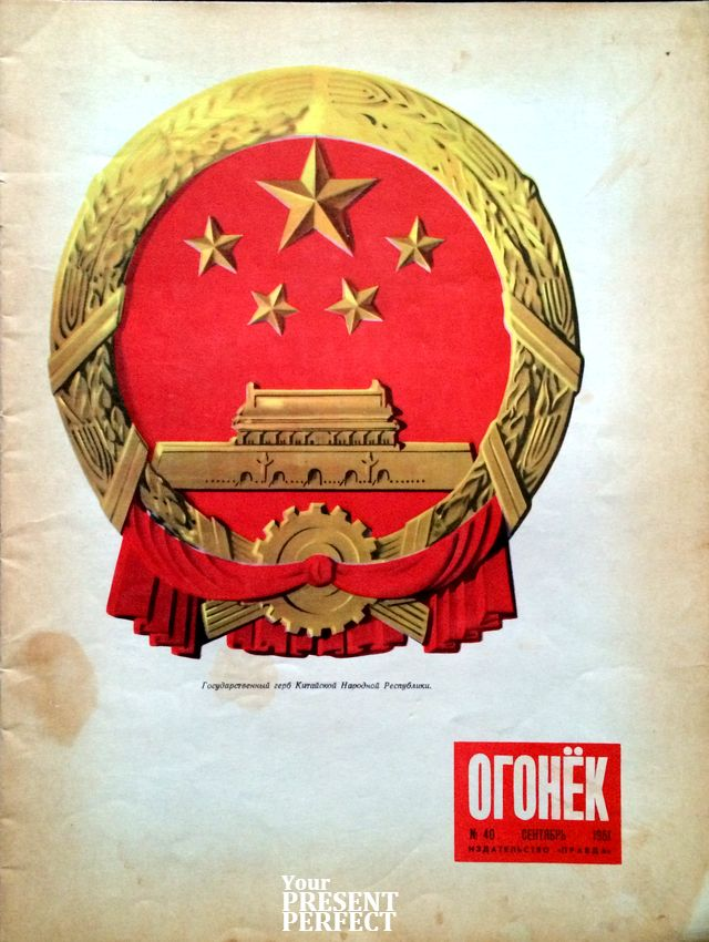 Журнал Огонек №40 сентябрь 1951