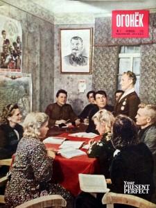 Журнал Огонек №7 февраль 1951