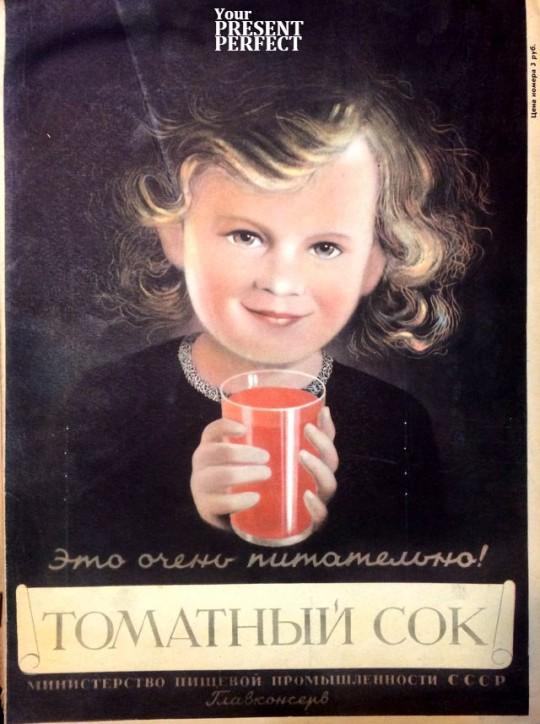 1951. Томатный сок.