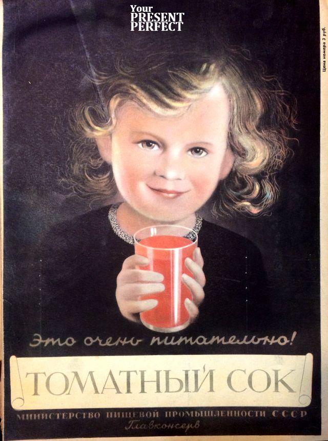 Журнал Огонек 1951год. Томатный сок.